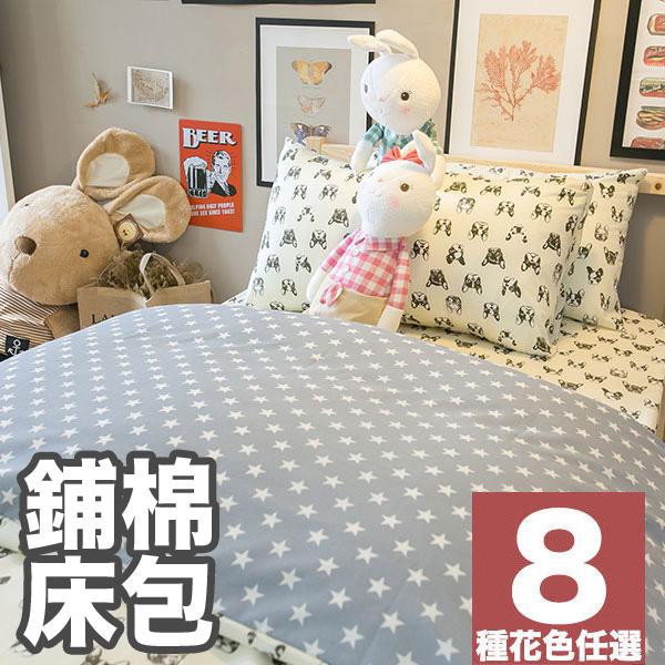 北歐風 kingsize鋪棉床包雙人被套組 舒適春夏磨毛布 台灣製造
