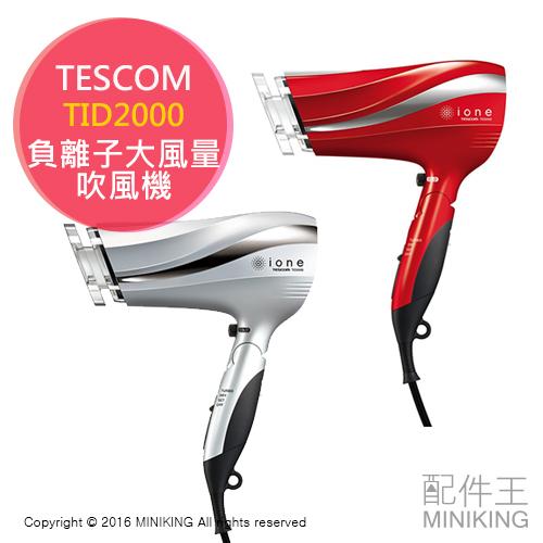 【配件王】日本代購 TESCOM TID2000 負離子吹風機 保濕 除臭 冷風 大風量 強風 靜電抑制
