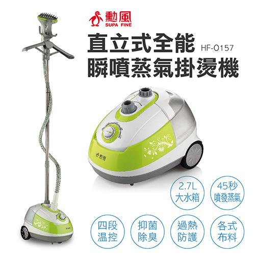 新品上市~【美致生活館】勳風--直立式全能瞬噴蒸氣掛燙機 HF-O157