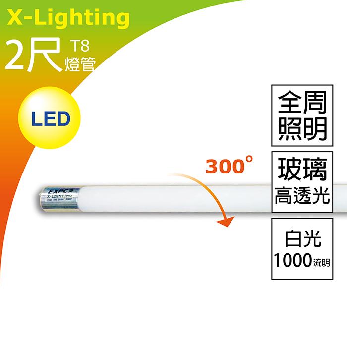 2尺 (白光) 燈管 玻璃高透 全周光 1年保固 LED T8 10W 1000流明 EXPC X-LIGHTING