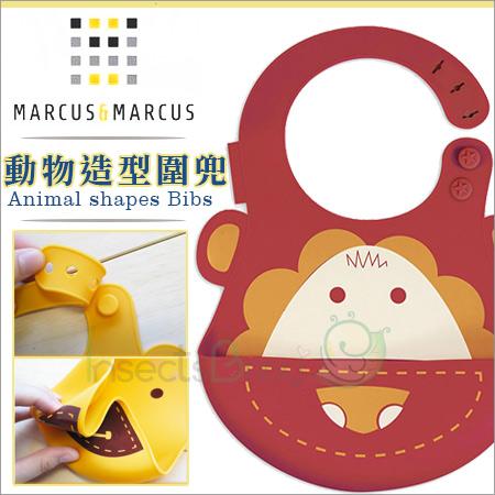 +蟲寶寶+ 【 MARCUS & MARCUS 】M&M 動物造型圍兜-獅子/柔軟、耐污,無毒不刺肌!《現貨》