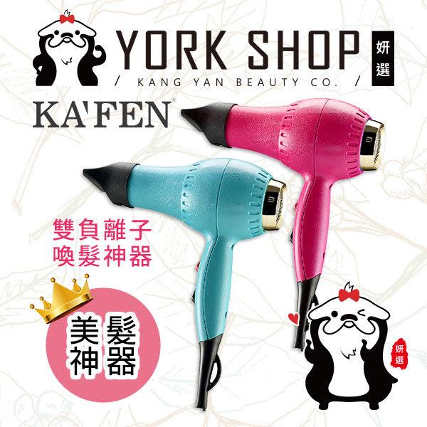 【姍伶】KAFEN SK雙負離子喚髮神器吹風機