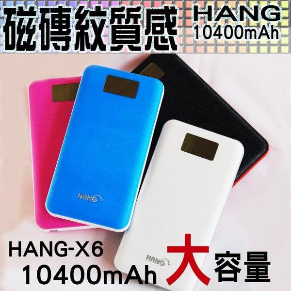HANG X6 20000 大容量 鋰聚合物電芯 行動電源/金屬鋁合金/移動電源/隨身電源/LED手電筒(額定10400mAh)