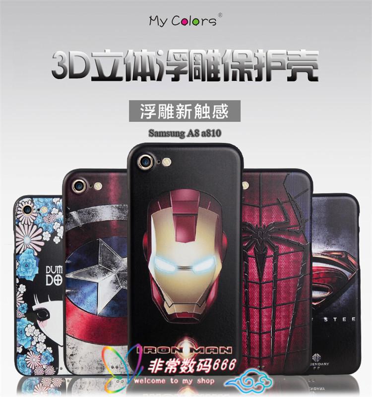 三星Samsung Galaxy A8 a810 MyColor 3D浮雕手機殼卡通男女潮款 Galaxy a810 手機殼【預購中】