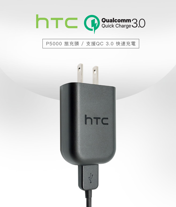 HTC 原廠配件 快速充電器 QC 3.0 TC P5000 US 旅充頭 M10 平行輸入/裸裝產品