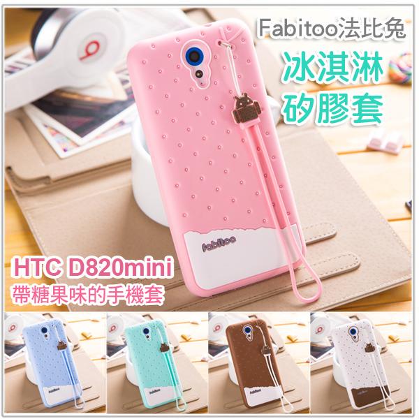 HTC Desire 620 820mini 保護套 Fabitoo法比兔冰淇淋矽膠套 宏達電 820mini 手機保護殼