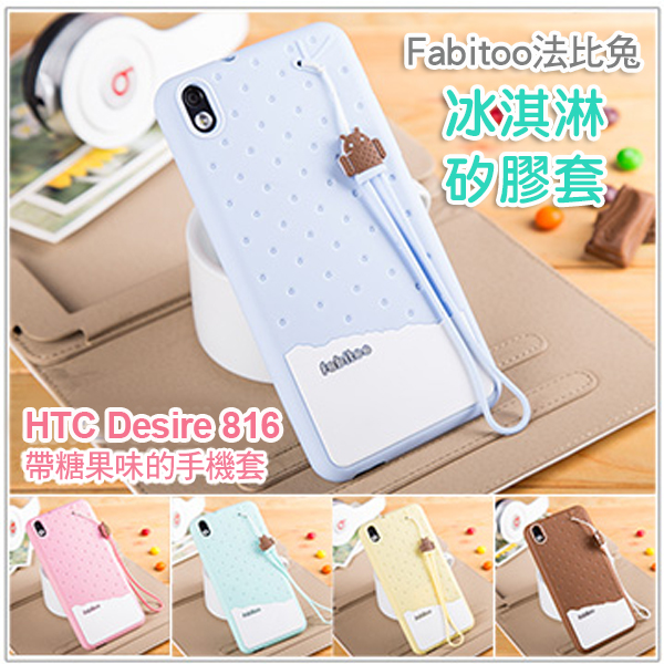 HTC Desire 816 手機軟套 法比兔冰淇淋矽膠套 Fabitoo 宏達電Htc 816 手機保護殼 保護套【預購】