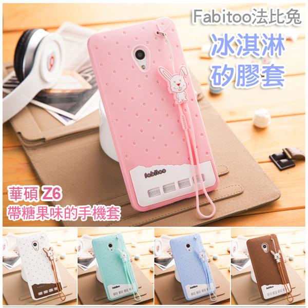 華碩 ZenFone 6 保護套 Fabitoo法比兔冰淇淋矽膠套 ASUS Zenfone 6 手機保護殼