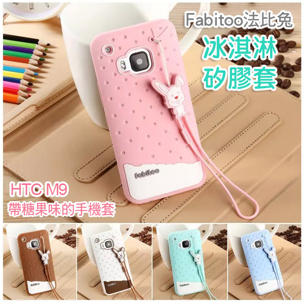 HTC One M9保護套 Fabitoo法比兔冰淇淋矽膠套 宏達電 One M9手機保護殼