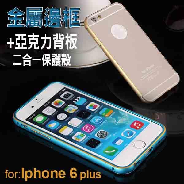 蘋果 iphone 6 plus 5.5吋 手機套 0.7mm圓弧金邊金屬邊框+壓克力背板二合一 Apple iphone6 plus PC 背蓋【預購】