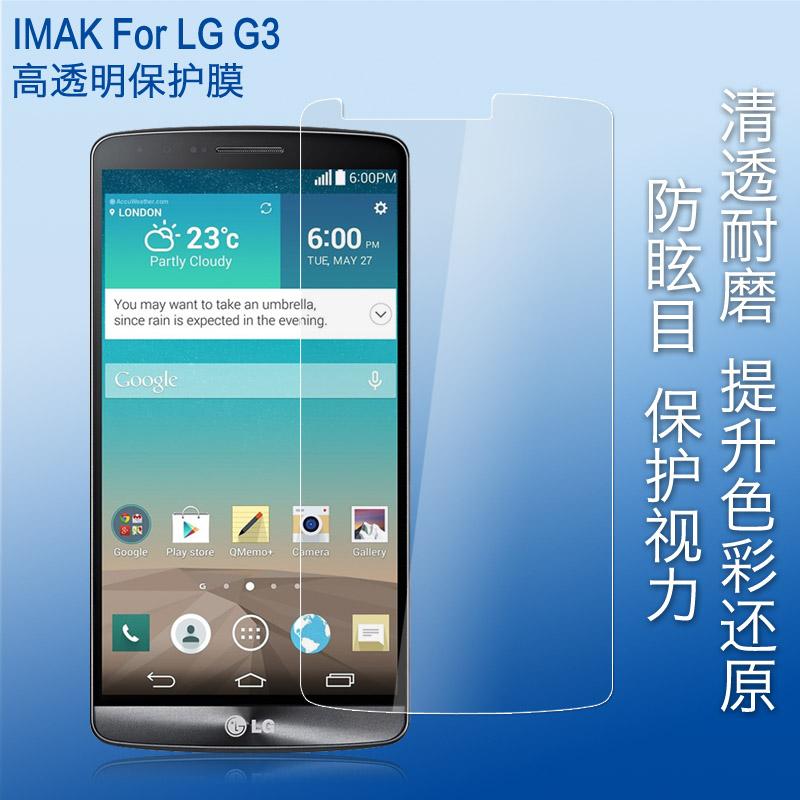 LG G3 D830 手機貼 imak艾美克高透明螢幕貼 D851 VS985 D850 屏幕保護貼保護膜