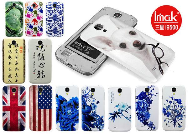 ☆三星Samsung i9500 艾美克IMAK浮雕彩繪電池蓋 S4 i9502 i9508 i959 浮雕殼 中國風【清倉】