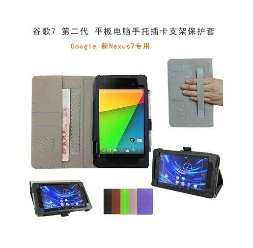 谷歌Google Nexus7 II 7吋 保護套 文逸手托插卡平板皮套 Google New Nexus 7二代 保護皮套【預購】