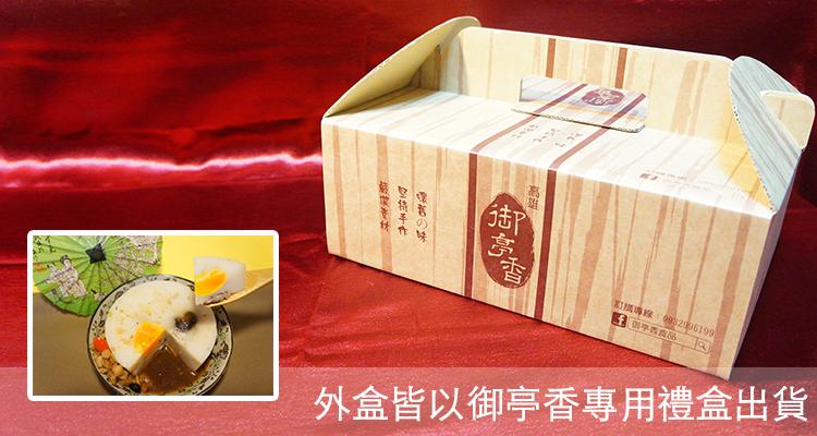 外盒為御亭香專用禮盒