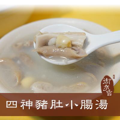 御亭香四神豬肚小腸湯(小)