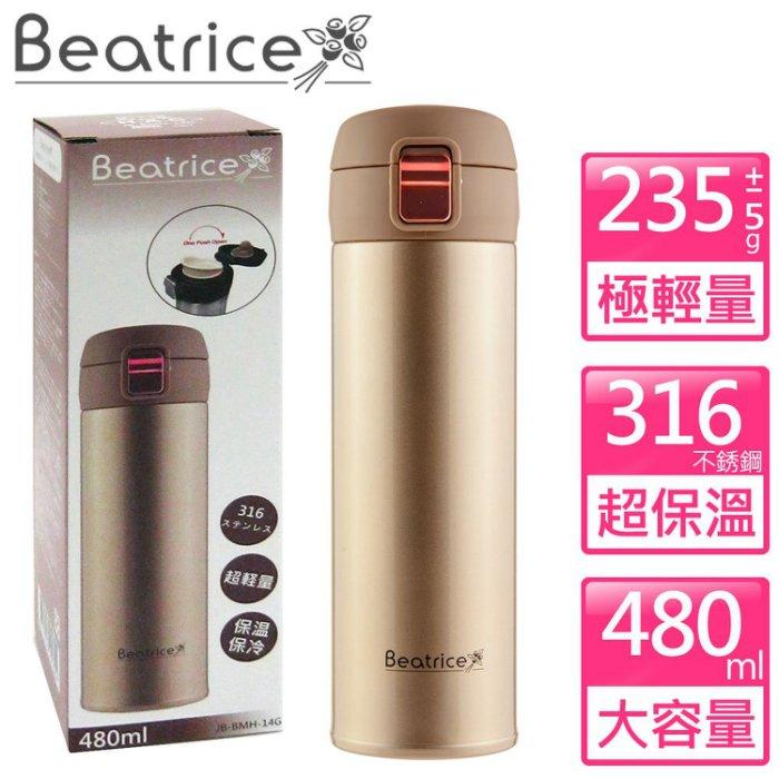 【Beatrice】316不銹鋼輕羽彈蓋保溫杯 (金) 480ml 史上最輕238g 最高材質不輸 象印 膳魔師