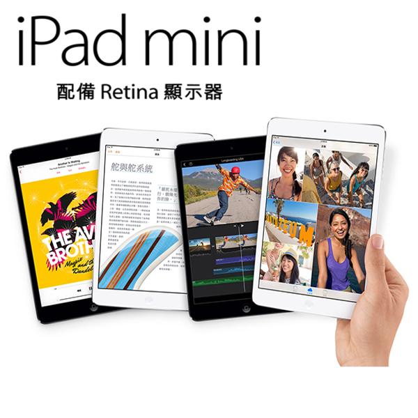 Apple iPad mini 2 WIFI 32G 平板【葳豐數位商城】