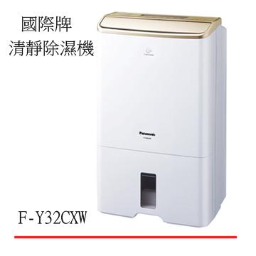 【現貨】Panasonic 國際牌 F-Y32CXW 雙重除溼清淨16L乾衣除濕機 ECONAVI奈米水離子 香檳金 免運 0利率 公司貨日立可參考