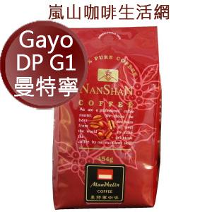 Gayo DP G1曼特寧咖啡豆1磅裝,[嵐山咖啡烘焙專家] 北市典藏咖啡館30多年專業在台烘焙!