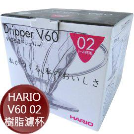HARIO V60-02 濾杯AS樹脂材質1~4杯 嵐山咖啡豆烘焙專家