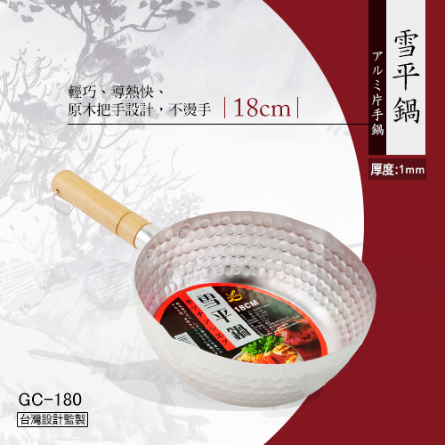 ﹝賣餐具﹞18公分 鋁製木柄 雪平鍋 平行鍋 湯鍋 單把鍋 GC-180 / 2101150100102