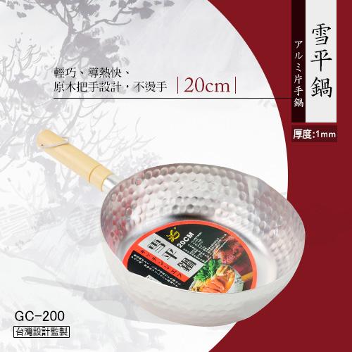 ﹝賣餐具﹞20公分 鋁製木柄 雪平鍋 平行鍋 湯鍋 單把鍋 GC-200 / 2101150100201