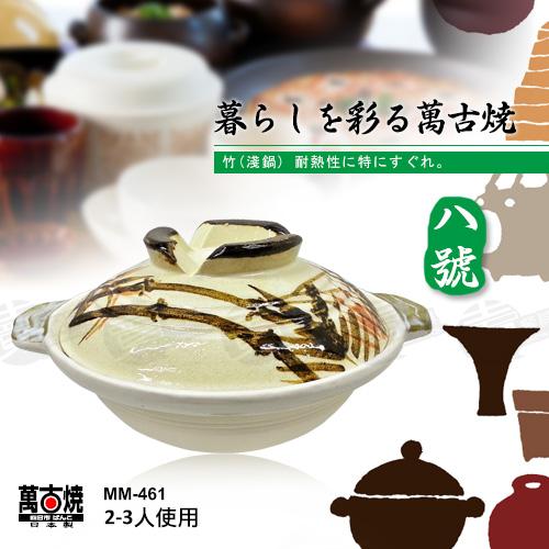 ﹝賣餐具﹞日本進口 8號 萬古燒 土鍋 可直火 (竹) MM-461 /2103010309755