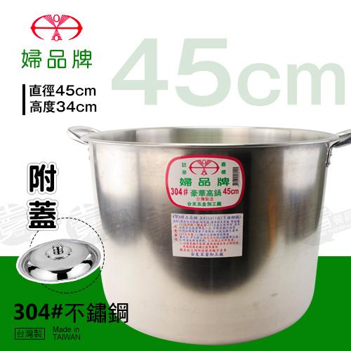 ﹝賣餐具﹞#304 45cm 婦品牌 豪華高鍋 湯鍋 不鏽鋼鍋 調理鍋 (組) 2103050501409