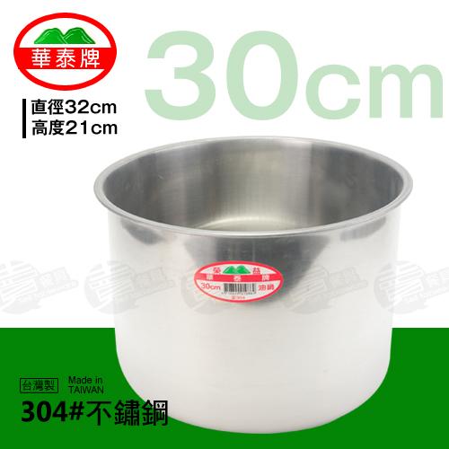 ﹝賣餐具﹞#304 30cm 不鏽鋼油鍋 高鍋 油鍋 調理鍋 湯鍋 不鏽鋼鍋 油筒