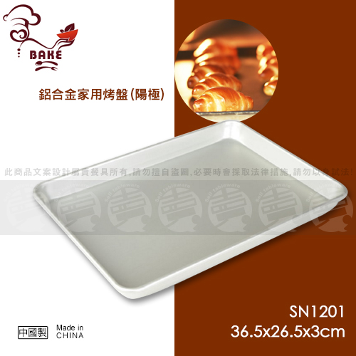 ﹝賣餐具﹞三能 鋁合金家用烤盤 烤盤 (陽極) SN1201 /2110010306158