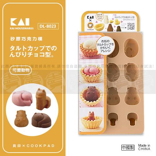 ﹝賣餐具﹞日本 貝印 可愛動物矽膠巧克力模 烤模 DL-8023 /2110051632018
