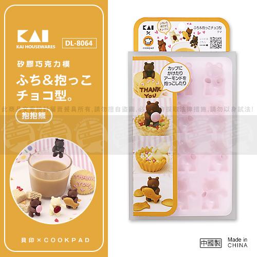 ﹝賣餐具﹞日本 貝印 抱抱熊矽膠巧克力模 烤模 DL-8064 /2110051632032