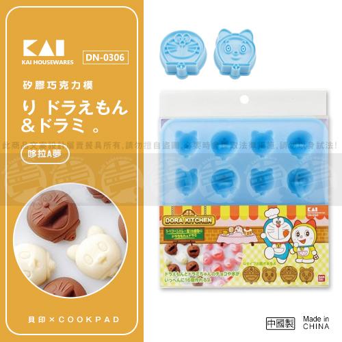 ﹝賣餐具﹞日本 貝印 哆拉A夢矽膠巧克力模 小叮噹烤模 DN-0306 /2110051632049