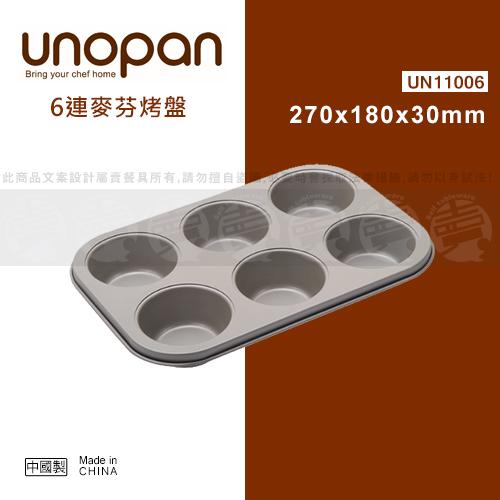﹝賣餐具﹞三能 UNOPAN 6連麥芬烤盤 瑪芬 蛋糕模 烤模 (不沾) UN11006 /2110051674865