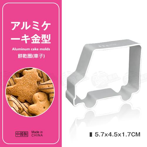 ﹝賣餐具﹞餅乾圈 餅乾模 (車子) 2110051675251