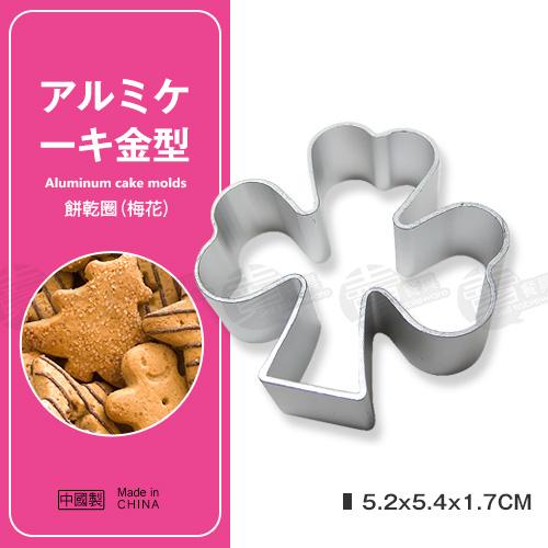 ﹝賣餐具﹞餅乾圈 餅乾模 幕斯模 黏土模 (梅花/1入) /2110051675312