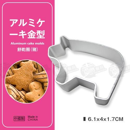 ﹝賣餐具﹞餅乾圈 餅乾模 幕斯模 黏土模 (豬/1入) /2110051675336