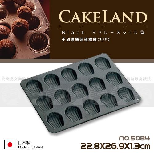 ﹝賣餐具﹞日本製 CakeLand 不沾瑪德蓮蛋糕模 15P No.5084 /2110051675817