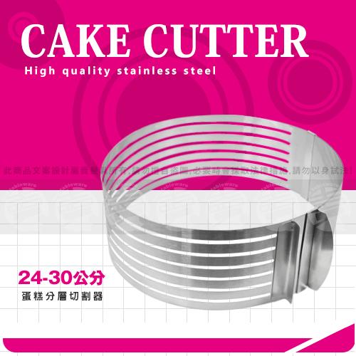 ﹝賣餐具﹞24-30公分 蛋糕分層切割器 切片器 2110059902359