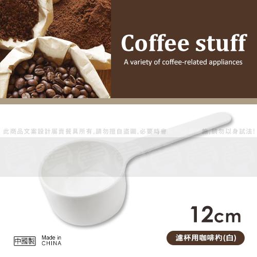 ﹝賣餐具﹞濾杯用咖啡杓 咖啡匙 白2120053050000