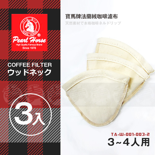 ﹝賣餐具﹞日本 寶馬牌 法蘭絨咖啡濾布 (3~4人用/3入)TA-W-001-003-2