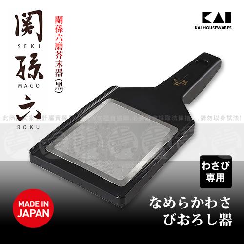 ﹝賣餐具﹞日本 貝印 磨芥末器 芥末研磨器 山葵研磨器(黑) DH-3310 /2130505003478