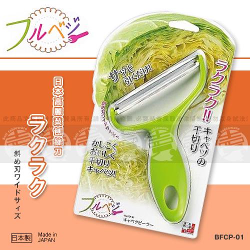 ﹝賣餐具﹞日本 下村 高麗菜刨絲刀 刨刀 BFCP-01 /2130505008756