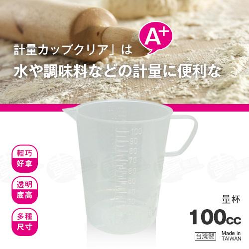 ﹝賣餐具﹞100cc 塑膠量杯 量杯 調味量杯 -力銘  /2150050102709