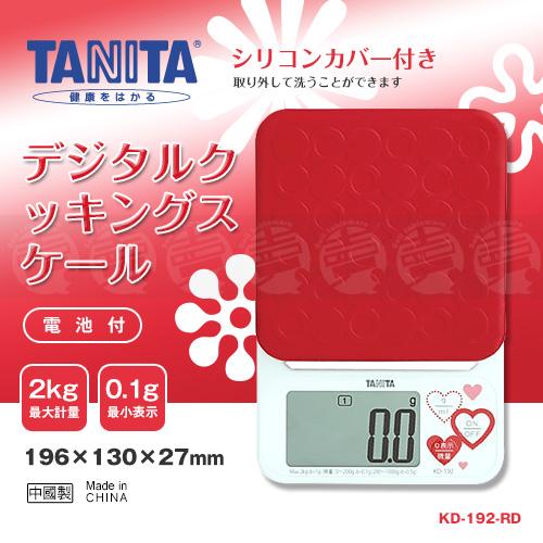 ﹝賣餐具﹞日本 TANITA 2KG/0.1g 矽膠可拆洗 電子秤 KD-192-RU【紅】 2150050574476