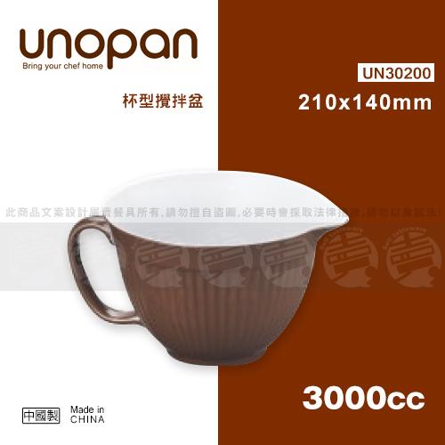 ﹝賣餐具﹞三能 UNOPAN 杯型攪拌盆 (3000cc) UN30200 /2160203800208