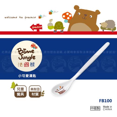 ﹝賣餐具﹞兒童餐具 兒童湯匙 法國熊小可愛湯匙 FB100 /2301014608212