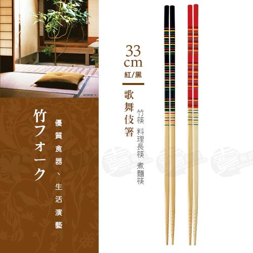 ﹝賣餐具﹞33公分 歌舞伎箸 天然竹筷 料理筷 (黑)B12-2 /2301579505117