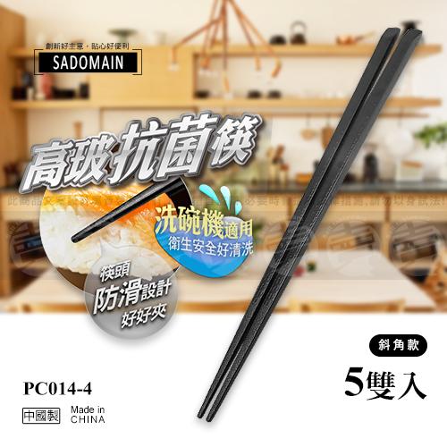 ﹝賣餐具﹞仙德曼 22.4公分 高玻抗菌筷 筷子 (5雙入/斜角) PC014-4/2301579509672