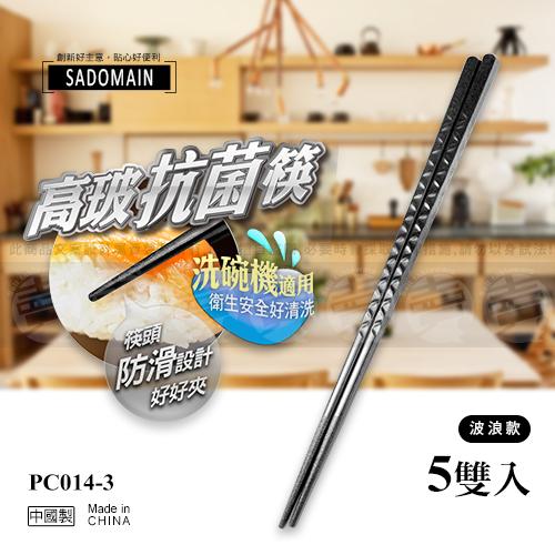 ﹝賣餐具﹞仙德曼 24.3公分 高玻抗菌筷 筷子 (5雙入/波浪) PC014-3/2301579509689